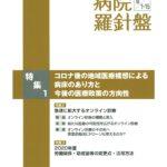 【病院羅針盤】当院医師五十野博基先生によるオンライン診療に関する原稿が掲載されました。