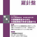 病院羅針盤 2021年4月15日号 「業務用SNS による業務効率化と質向上の取り組み」