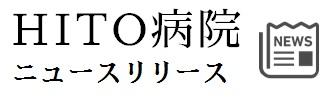 HITO病院 | ニュースリリースサイト | 企業・メディアの皆様へ